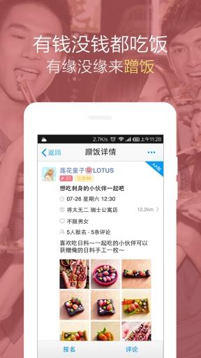 博客來快找- Google Play Android 應用程式