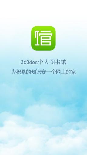 360doc个人图书馆 360图书馆