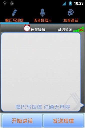 玩通訊App|嘴巴写短信_声控拨号免費|APP試玩