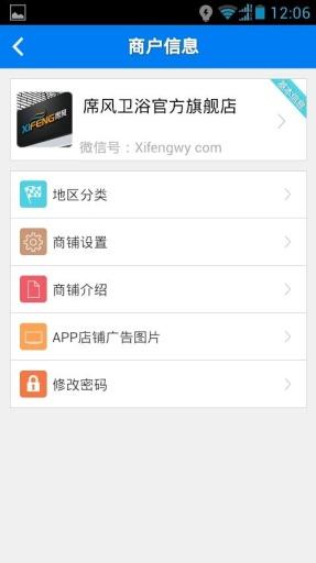 玩免費購物APP|下載微店 app不用錢|硬是要APP