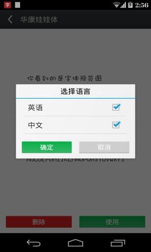 玩工具App|安卓字体大师免費|APP試玩