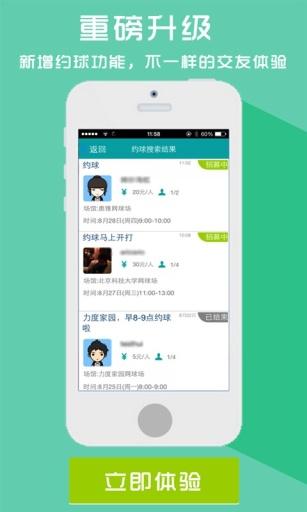【免費生活App】网球邦-APP點子