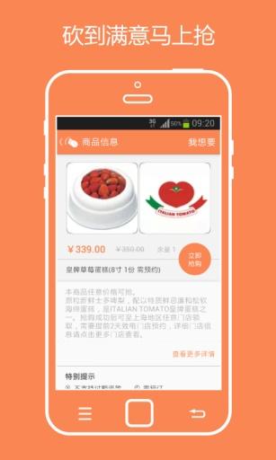 myfone手機購物app之體驗 - myfone 購物達人專欄