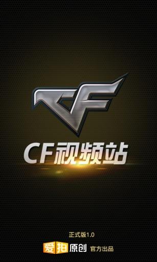 CF原创视频站