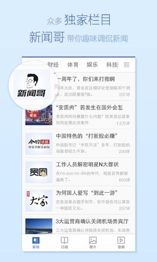 腾讯新闻下载_腾讯新闻安卓版下载_腾讯新闻4.8.8手机版免费下载 ...