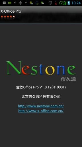 金软OfficePro-浏览版