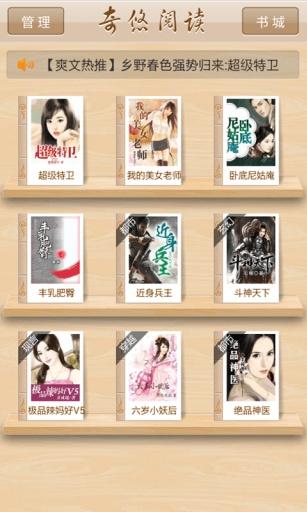 玩書籍App|奇悠阅读免費|APP試玩