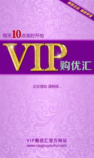 VIP购优汇