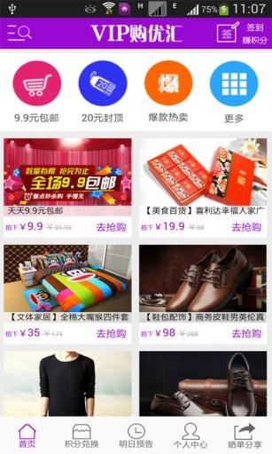 VIP购优汇 購物 App-愛順發玩APP