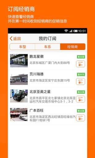 玩生活App|汽车报价-汽车之家免費|APP試玩
