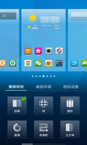 【免費工具App】360安全桌面(手机版)-APP點子