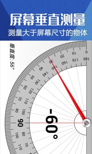 量角器相机 生活 App-愛順發玩APP