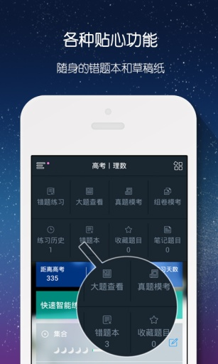 猿题库 生產應用 App-愛順發玩APP