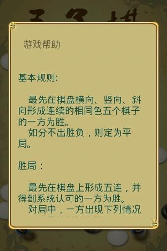 【免費棋類遊戲App】JM休闲五子棋-APP點子