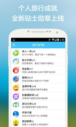 免費下載社交APP|在路上 旅行·分享·发现 app開箱文|APP開箱王