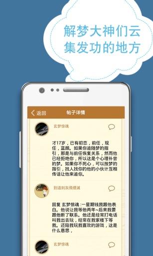 周公解梦大全 生活 App-愛順發玩APP
