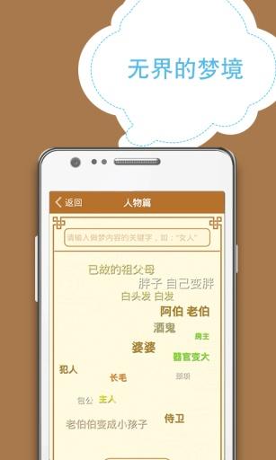 周公解梦大全 生活 App-癮科技App
