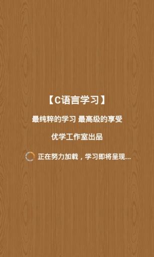 C语言学习