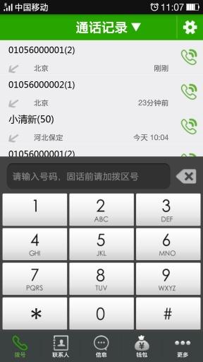 阿众免费电话