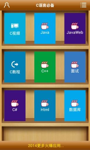 Java学习截图1