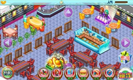 玩模擬App|天天开心餐厅免費|APP試玩