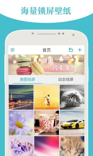 雙龍鎖屏app - APP試玩 - 傳說中的挨踢部門