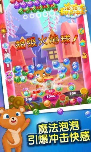 【免費益智App】泡泡龙甜点冲击-APP點子
