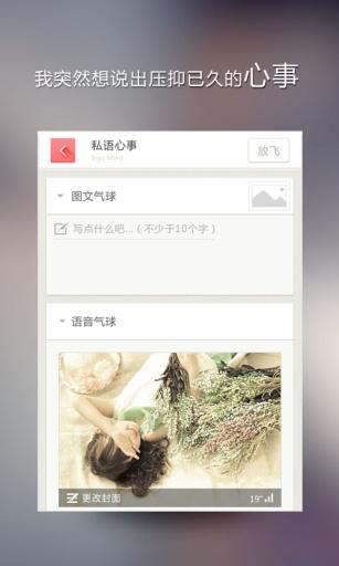 免費社交App|私语|阿達玩APP