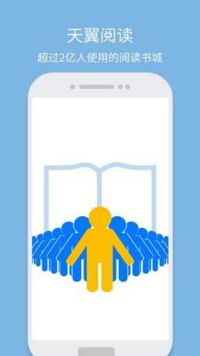 天翼阅读:小说电子书