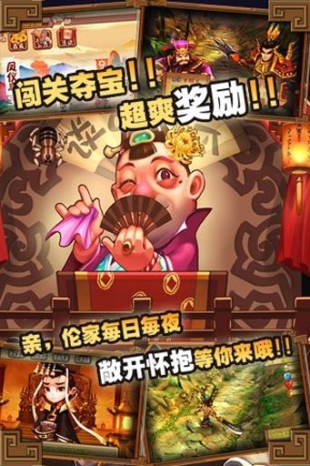 玩免費網游RPGAPP|下載三国萌萌哒 app不用錢|硬是要APP