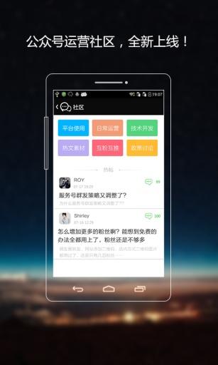 微信公众号助手-公众平台手机端
