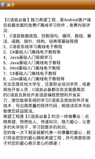 C语言必备截图4