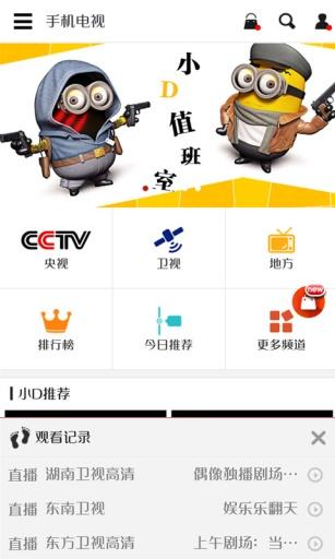 手机电视-电视剧体育直播视频播放器