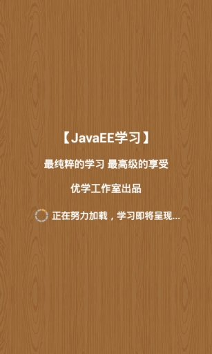 JavaEE学习