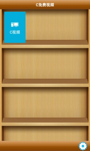 C语言视频 生產應用 App-愛順發玩APP