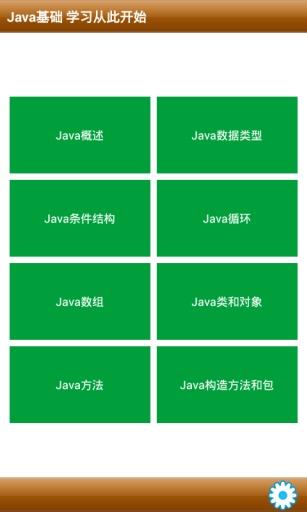 Java视频截图2
