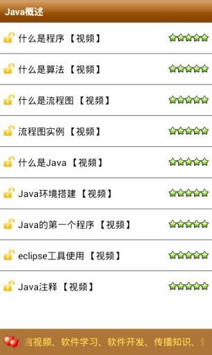 Java视频截图3