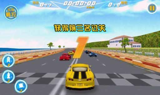 【免費賽車遊戲App】全民狂飙3D-APP點子