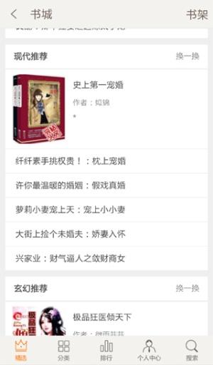玩免費書籍APP|下載潇湘书院小说阅读 app不用錢|硬是要APP