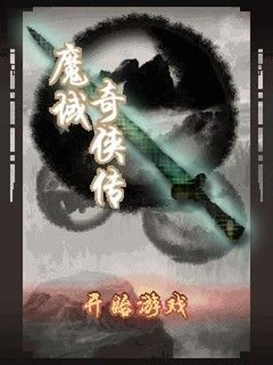 魔域奇侠传 仙剑