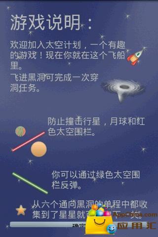 太空计划截图1