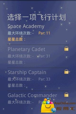 太空计划截图2