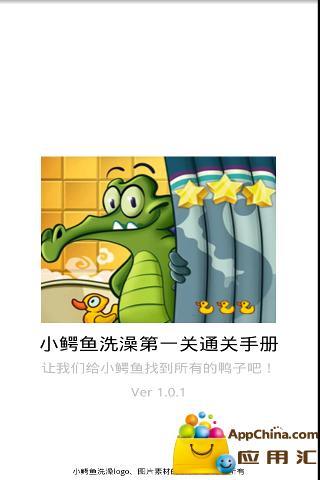 小鳄鱼爱洗澡第一关通关手册