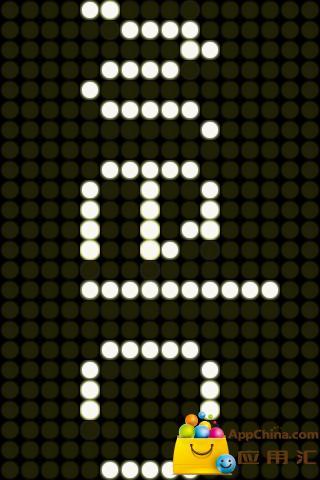 点阵灯牌秀LED截图3