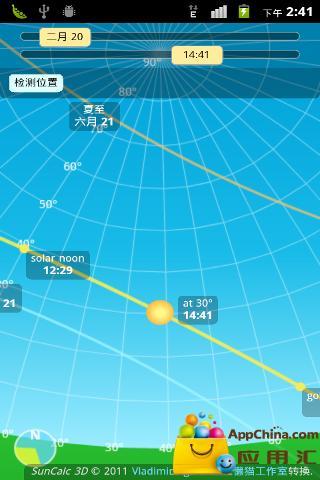 玩免費生活APP|下載太阳位置 app不用錢|硬是要APP
