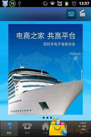 深圳市电子商务协会截图0