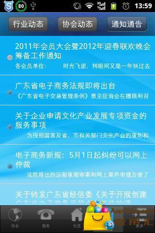 深圳市电子商务协会截图1