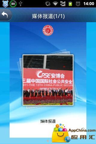 深圳市电子商务协会截图2