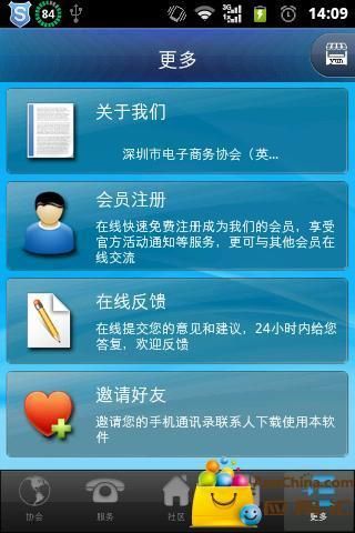 深圳市电子商务协会截图3