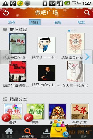 免費書籍App|瑞德微吧|阿達玩APP
